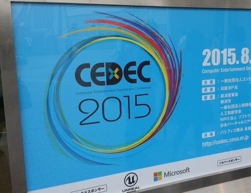 ゲーム開発者向けカンファレンス!CEDEC2015に行ってきました