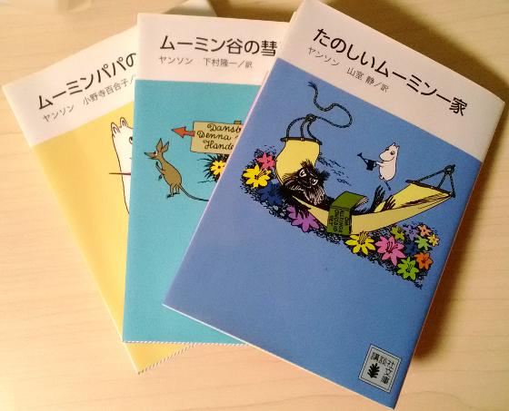 8月9日はムーミンの日!オススメの3冊を紹介!
