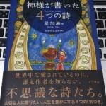128ページのフルカラーで大人も楽しめる絵本「神様が書いた4つの詩」を紹介!