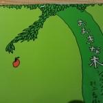 【渋谷】森の図書室で絵本を読み漁ってきた!