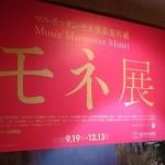 混雑を避けて夜の東京都美術館へ!モネ展に行ってきました!