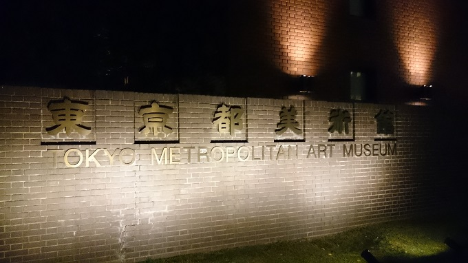 夜の東京都美術館01