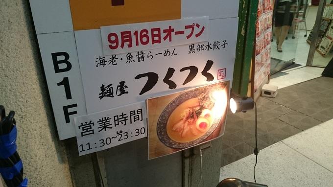 麺屋つくつく_看板
