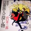 実写ドラマ化が決定した探偵小説、「探偵・日暮旅人」シリーズを紹介!