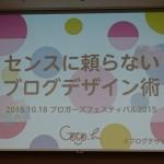 【ブロフェス2015】~センスに頼らないブログデザイン術~