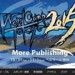 「WordCamp Tokyo 2015」にボランティアスタッフとして参加します!