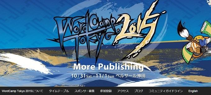 WordCampTokyo2015