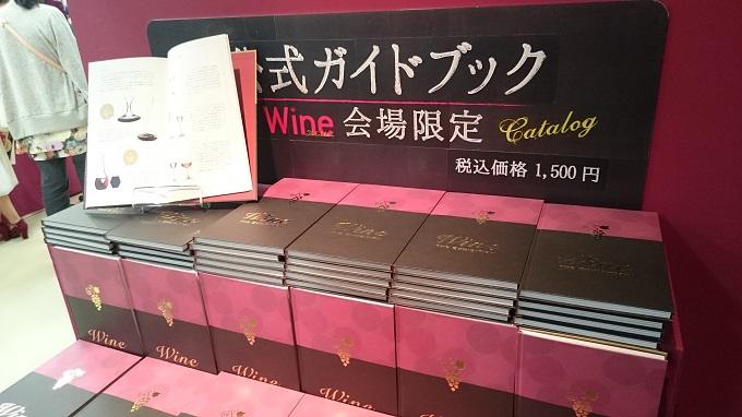 ワイン展_お土産1