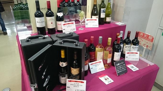 ワイン展_お土産3