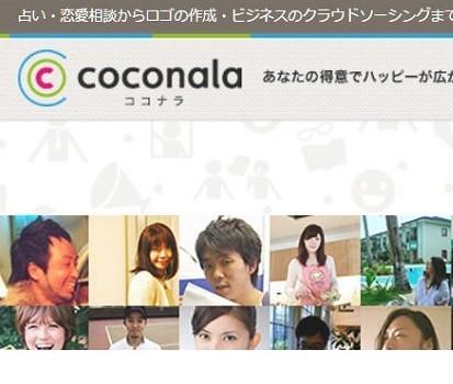 ブログのロゴを「ココナラ」で作ってもらった!