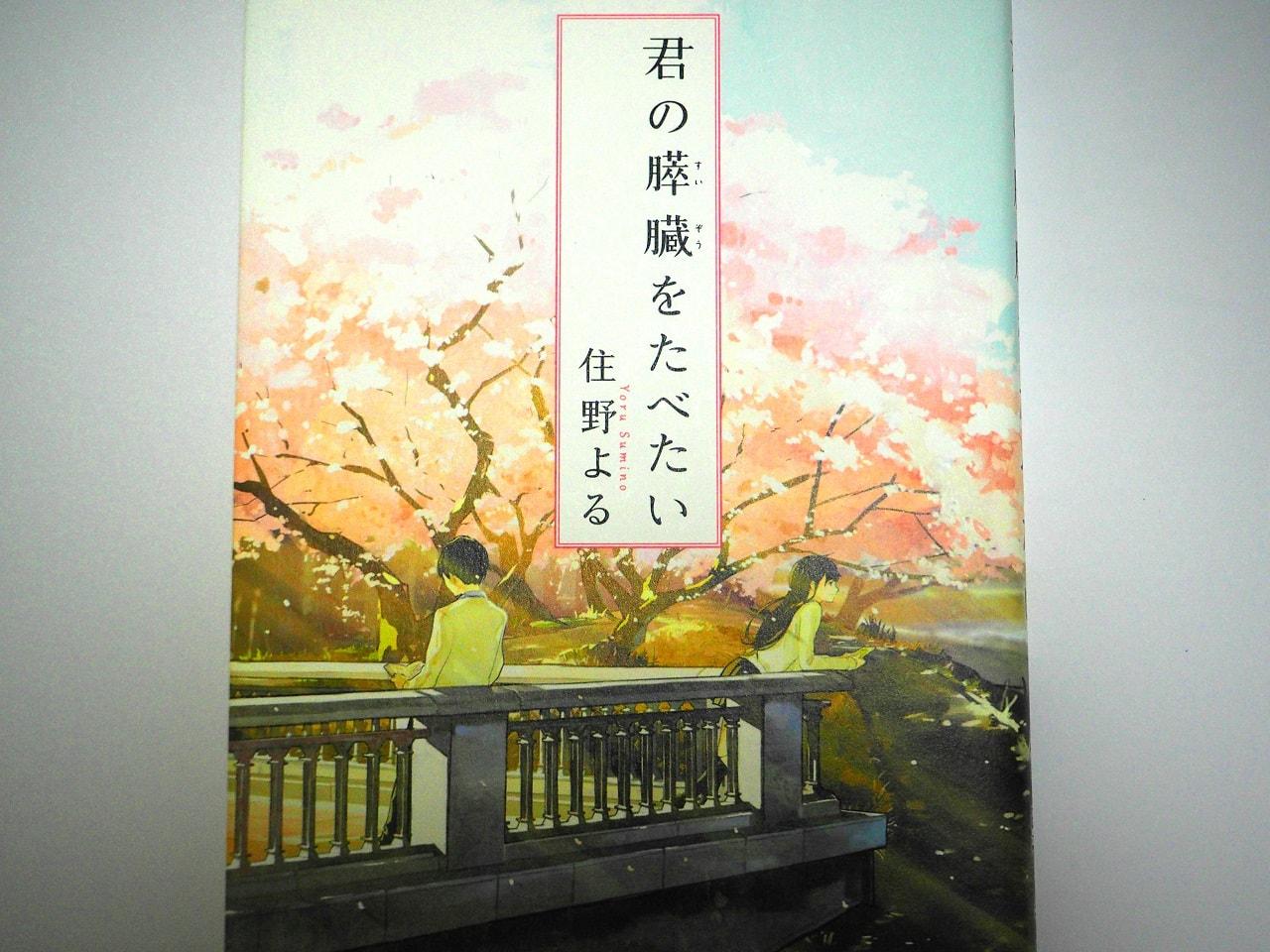 kimisui-cover