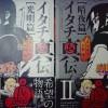 アニメ化決定のイタチ真伝! 原作小説の光明篇&暗夜篇 感想