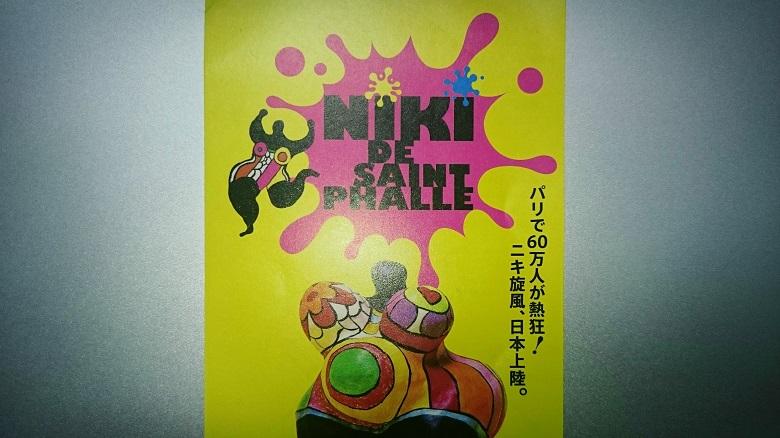 ニキ展_チケット
