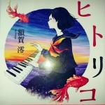 額賀澪「ヒトリコ」感想:小中学生の思い出がよみがえる内容