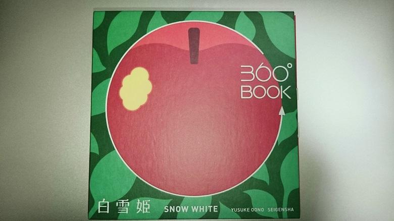 360°BOOK_白雪姫_箱