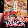 ふるさと祭り東京2016レポート!食べたオススメの海鮮系グルメを紹介!