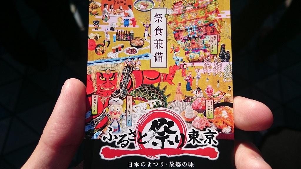 ふるさと祭り東京2016_チケット2