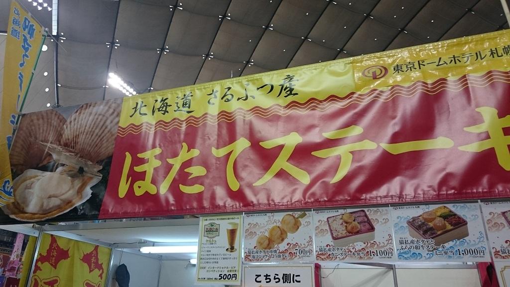 ふるさと祭り東京2016_ホタテステーキ1