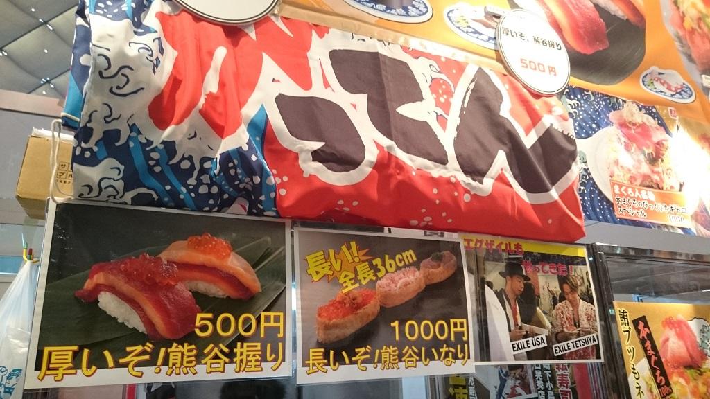 ふるさと祭り東京2016_寿司1