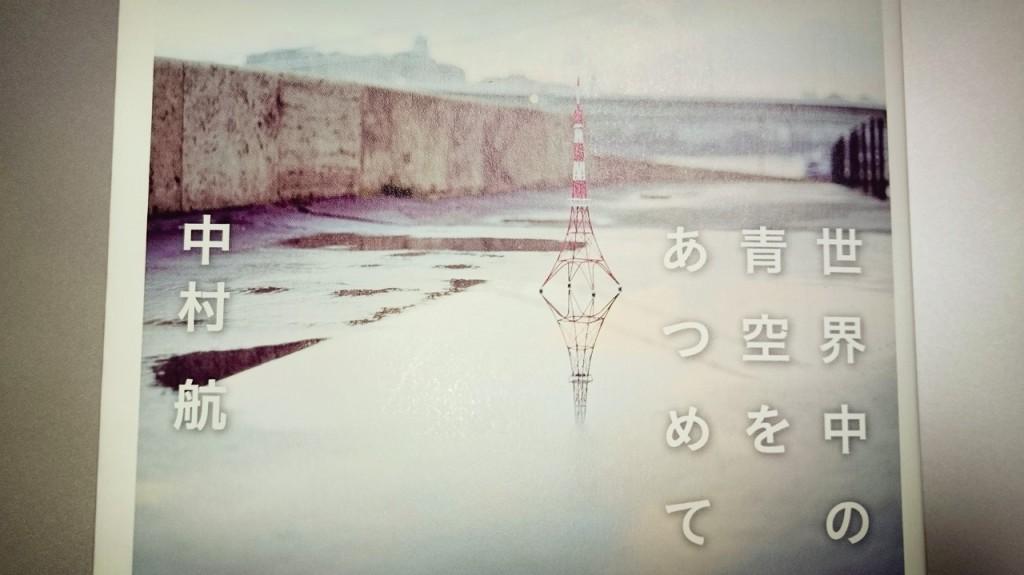 中村航「世界中の青空をあつめて」感想:2020年東京オリンピック開催を機に動き出した物語!