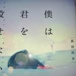 長谷川夕「僕は君を殺せない」感想:オレンジ文庫のイメージが覆った小説!