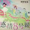 畑野智美「感情8号線」感想:不倫、片思い、DV・・・恋愛による悩み盛りだくさんの内容だけど好き