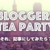 ブログサロン「Bloggers Tea Party」に入会した3つの理由