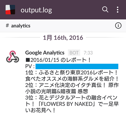 GoogleアナリティクスとSlackの連携_アプリ版