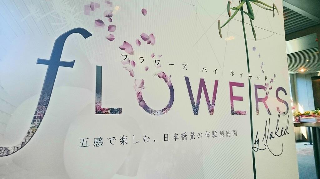 flowersbynaked_タイトル