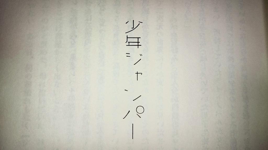 watashihasonzaigakuki_01