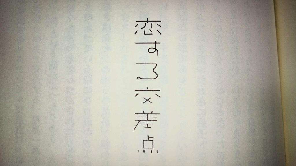 watashihasonzaigakuki_03