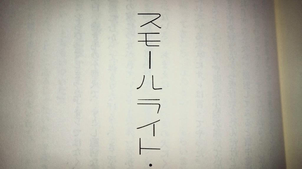 watashihasonzaigakuki_04