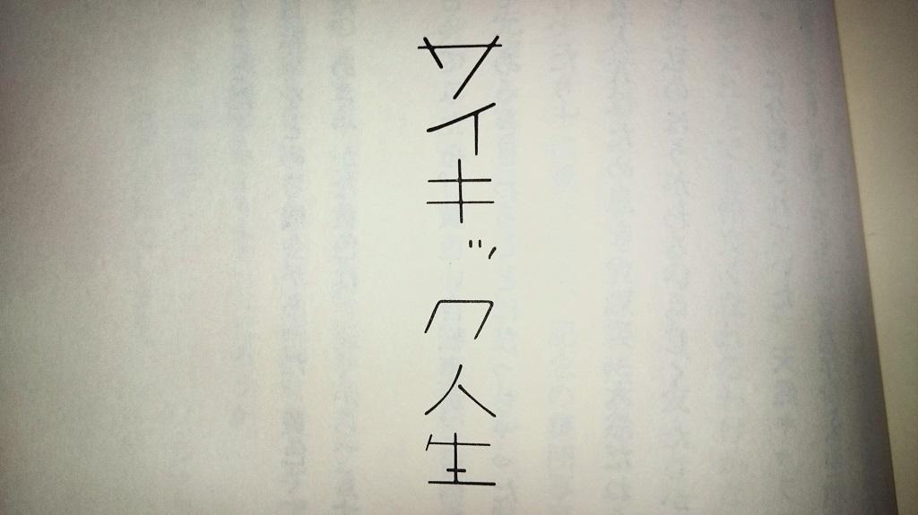 watashihasonzaigakuki_06