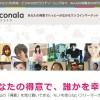 【ココナラ】購入したのに出品者からメッセージが来ない。どうしたらいいの?