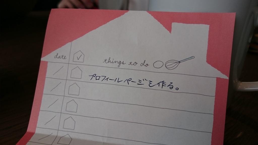 ブログ合宿_0_ミッション