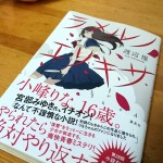 渡辺優「ラメルノエリキサ」感想:女子高生りなの復讐を描く不謹慎な小説を読んでみた