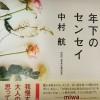 中村航「年下のセンセイ」:年下男性に恋する女性の背中を押す恋愛小説!