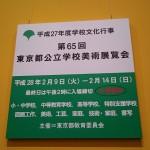 子どもの作品を美術館で見られる喜び:東京都公立学校美術展覧会に行ってきました