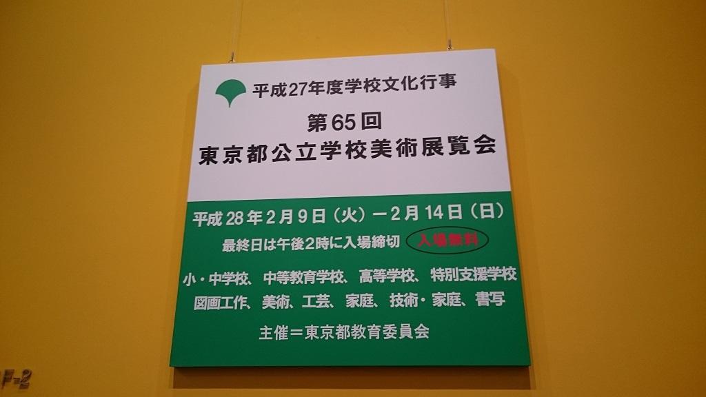 東京都公立学校美術展覧会_65_0