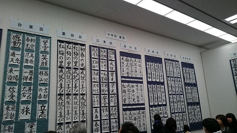 東京都公立学校美術展覧会_65_2