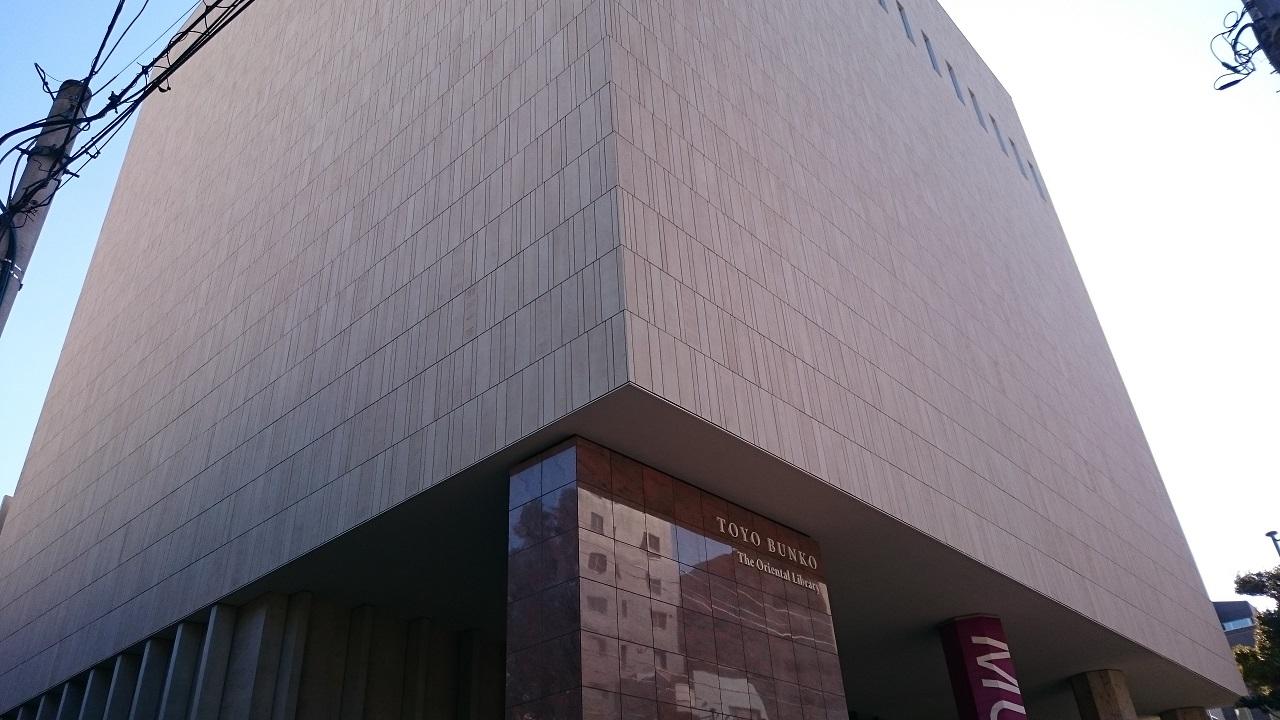 東洋文庫ミュージアム_外観