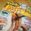 雑誌「餃子Walker」の巻頭グラビアでビールが飲める!ご飯も持ってきて!