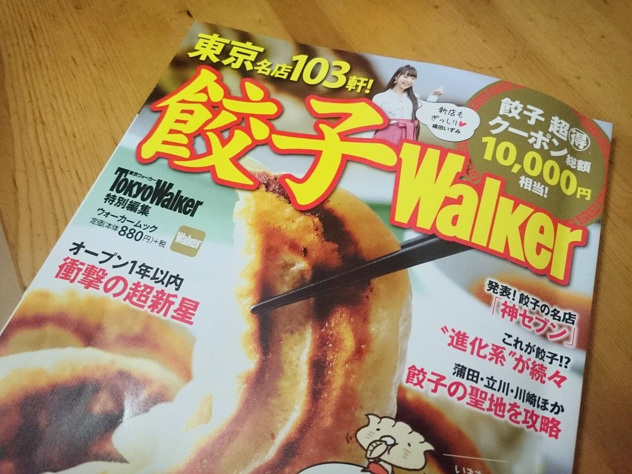 餃子Walker_00