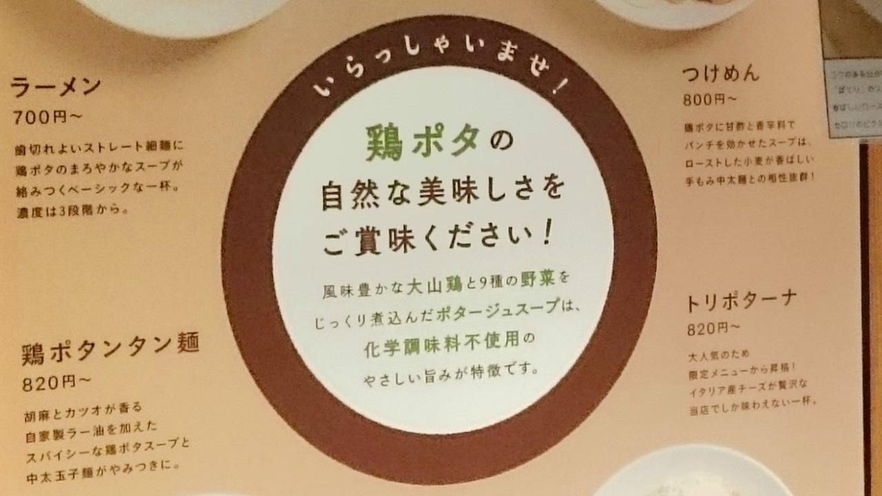 鶏ポタTHANK_2016_02_02