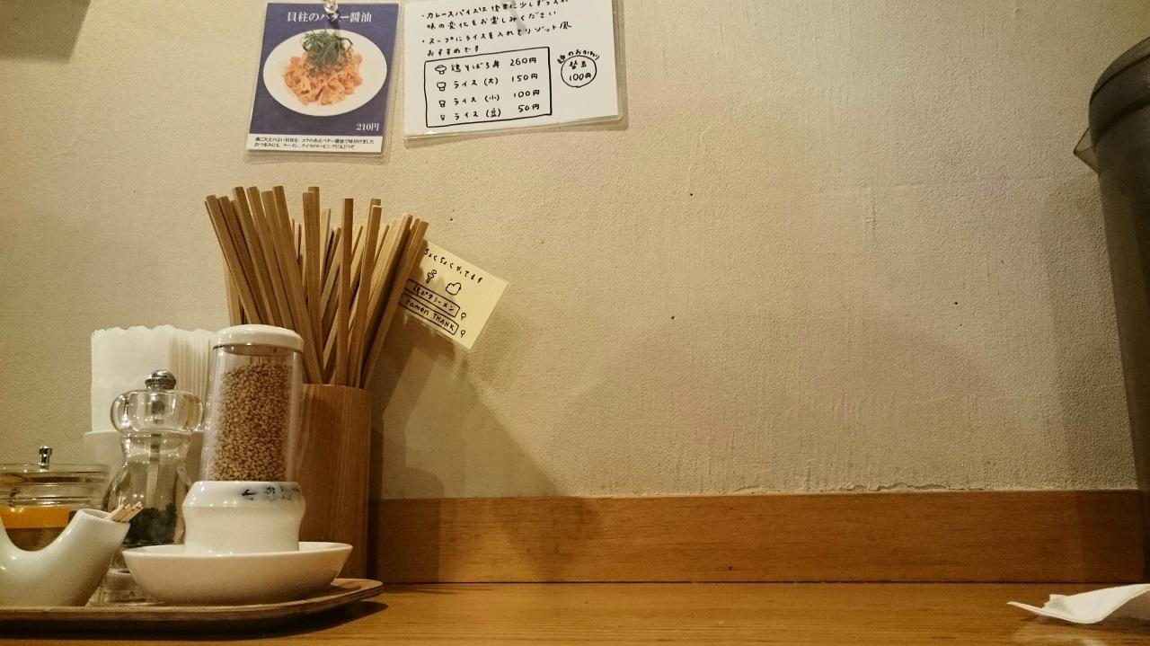 鶏ポタTHANK_2016_02_03