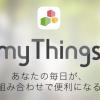 myThingsで簡単エゴサーチ!TwitterとSlackを連携してみたよ[ブログ運営]