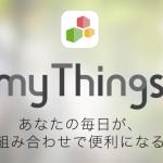 【myThingsのイベントレポ】ブログ運営で使えそうな組み合わせを発見