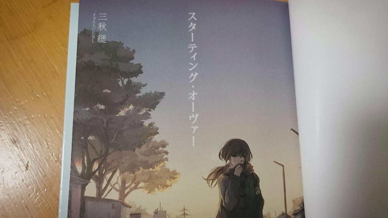 スターティング・オーヴァー_02