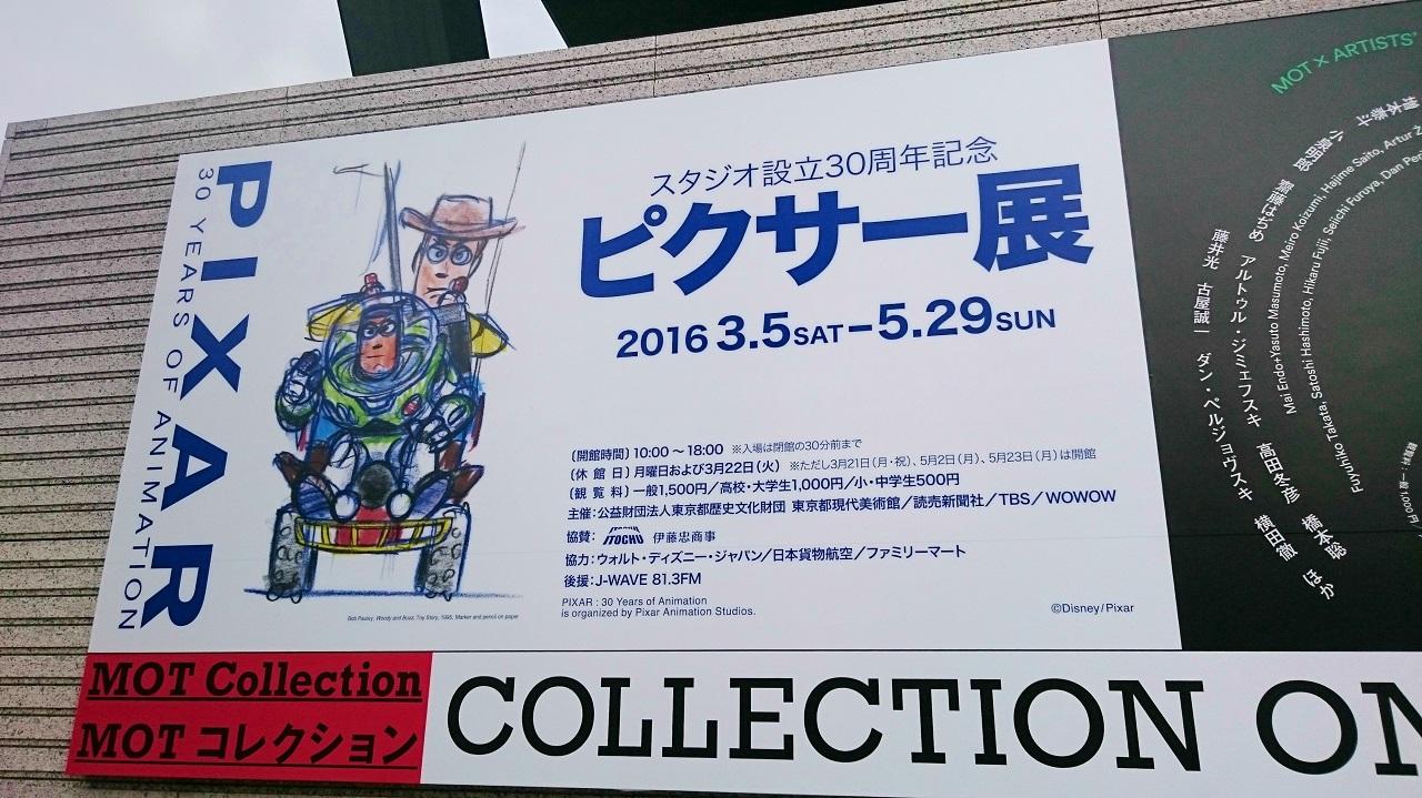 ピクサー展00