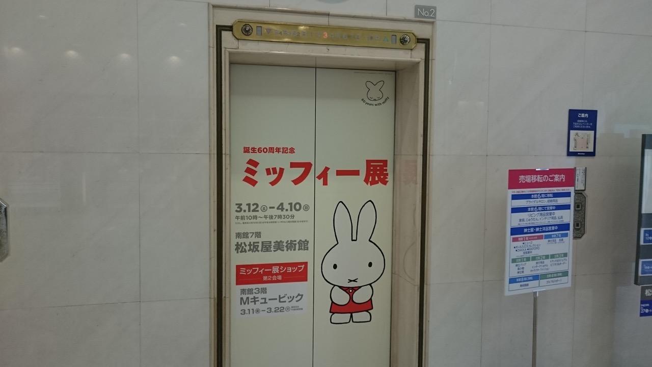 ミッフィー展2016名古屋_02